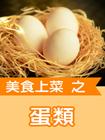 美食上菜之雞蛋類