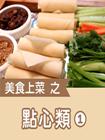 美食上菜之點心類(1)