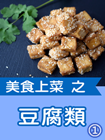 美食上菜之豆腐類(1)