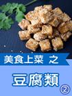 美食上菜之豆腐類(2)