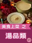 美食上菜之湯品類(1)