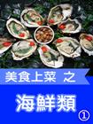 美食上菜之海鮮類(1)