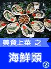 美食上菜之海鮮類(2)