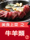美食上菜之牛羊類(2)