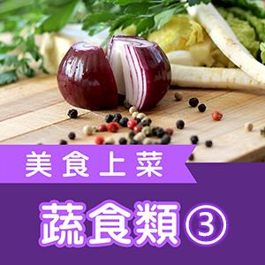 美食上菜之蔬食類(3)