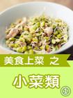 美食上菜之小菜類(1)