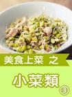 美食上菜之小菜類(3)