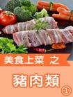 美食上菜之豬肉類(1)