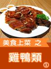 美食上菜之雞鴨類(1)