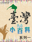 台灣小百科(系列一)