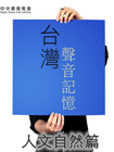 台灣聲音記憶-人文自然篇