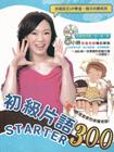初級片語STARTER300(上)