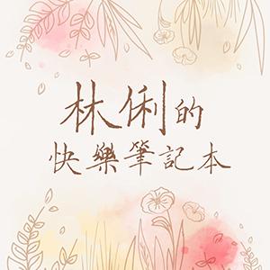 林俐的快樂筆記本