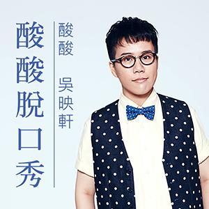 酸酸脫口秀《從中文看性文化 色色經典情歌》(成人議題)