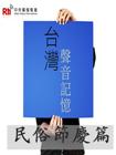臺灣聲音記憶-民俗節慶篇