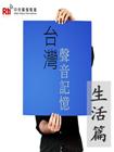 臺灣聲音記憶-生活篇