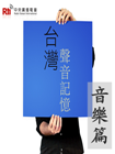 臺灣聲音記憶-音樂篇