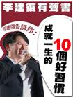 李建復告訴你:成就一生的10個好習慣