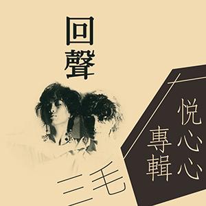 悅心心專輯-三毛《回聲》