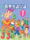 歡樂英語兒謠第01部