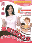 英單1500字STARTER(上)第4冊