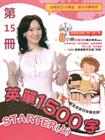 英單1500字STARTER(上)第15冊