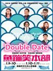 魚蹦笑本部《Double Date》
