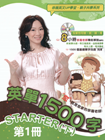 英單1500字STARTER(下)第1冊