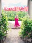 Carol聊心情(短篇)
