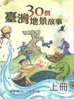 30個台灣地景故事(上)