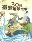 30個台灣地景故事(下)