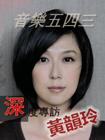 《音乐五四三》深度專訪黃韻玲