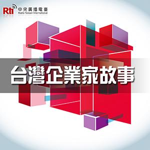 台灣企業家故事