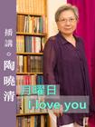 月曜日I Love You