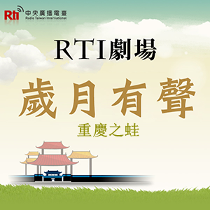 RTI劇場-歲月有聲《重慶之蛙》