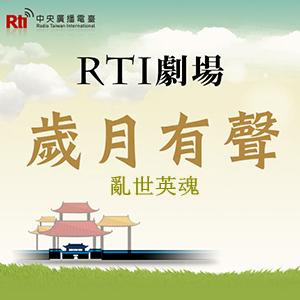 RTI劇場-歲月有聲《亂世英魂》