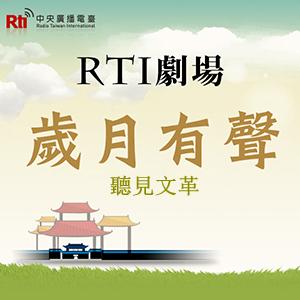RTI劇場-歲月有聲《聽見文革》