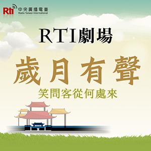 RTI劇場-歲月有聲《笑問客從何處來》