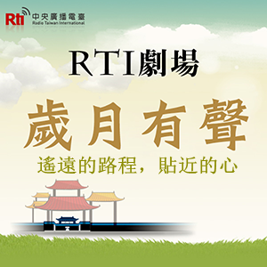 RTI劇場-歲月有聲《遙遠的路程,貼近的心》