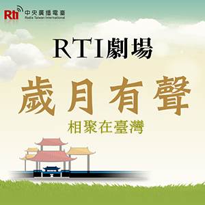 RTI劇場-歲月有聲《相聚在台灣》