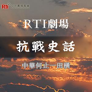 RTI劇場-我們的抗戰《中華何止一田橫》