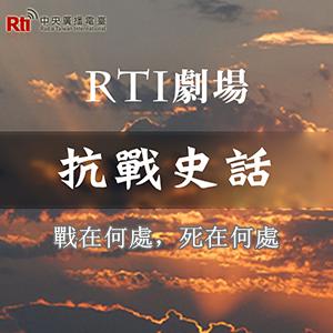 RTI劇場-我們的抗戰《戰在何處 死在何處》