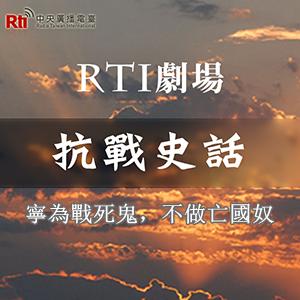 RTI劇場-我們的抗戰《寧為戰死鬼 不作亡國奴》
