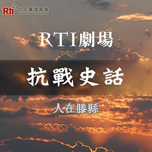 RTI劇場-我們的抗戰《人在滕縣》