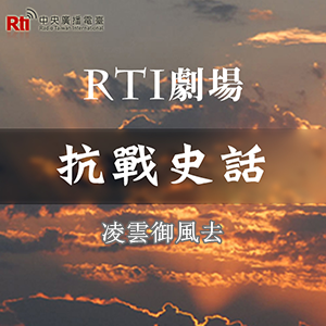 RTI劇場-我們的抗戰《淩雲禦風去》