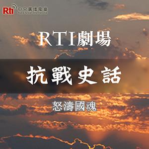RTI劇場-我們的抗戰《怒濤國魂》
