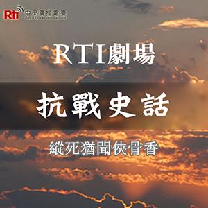 RTI劇場-我們的抗戰《縱死猶聞俠骨香》