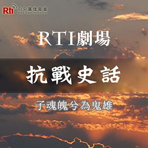 RTI劇場-我們的抗戰《子魂魄兮為鬼雄》