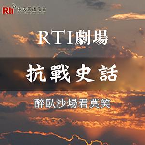 RTI劇場-我們的抗戰《醉臥沙場君莫笑》
