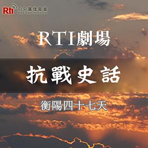 RTI劇場-我們的抗戰《衡陽四十七天》